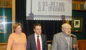 Даниил Гранин 95 лет P1130473